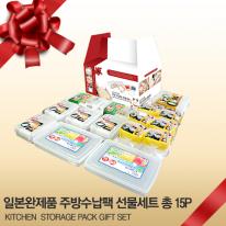 (무료배송)주방수납팩선물세트15P+사은품
