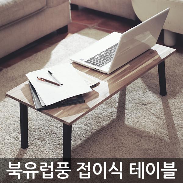 북유럽풍 접이식테이블-컴퓨터책상 좌식 노트북 침대