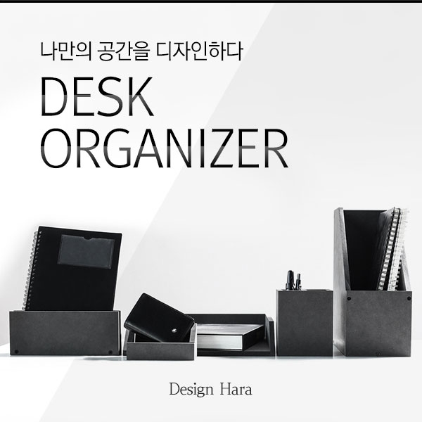 [출시기념특가할인] 디자인하라 블랙 사무용품 모음전-책꽂이 서류정리함