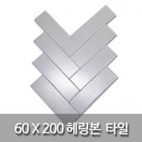 헤링본-직사각타일(60x200mm)-자기질(무광연회색)-70장(0.84㎡)