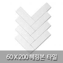 헤링본-직사각타일(60x200mm)-자기질(무광화이트그레이)-70장(0.84㎡)