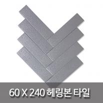 헤링본-직사각타일(60x240mm)-자기질(무광진회색)-60장(0.86㎡)
