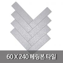헤링본-직사각타일(60x240mm)-자기질(무광연회색)-60장(0.86㎡)