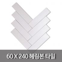 헤링본-직사각타일(60x240mm)-자기질(무광화이트그레이)-60장(0.86㎡)