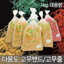 [뽁뽁이닷컴] 다용도 고무밴드 고무줄 대용량 1kg