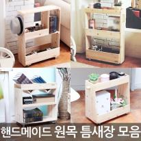 [스타일박스] 원목 틈새장 모음전 - 핸드메이드/삼나무/수납장/주방선반장**