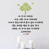 [말씀스티커]내안에 거하리라-II