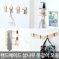 [스타일박스] 원목 디자인 옷걸이 모음전 - 핸드메이드/삼나무/행거/봉/선반**