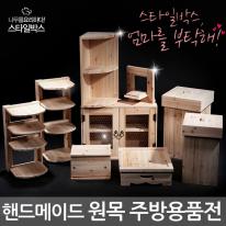 [스타일박스] 원목 주방용품 수납가구 모음전 - 핸드메이드/삼나무/선반/박스**