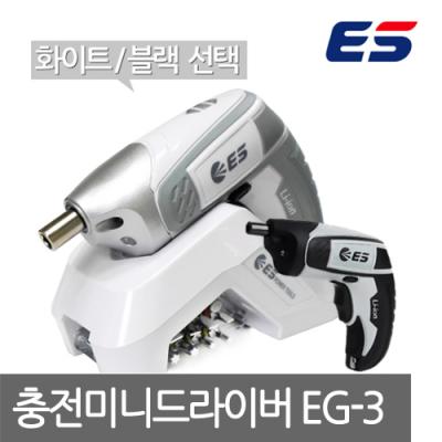 ES산전 충전드릴 EG-3 3.6V 스크류드라이버+16종비트