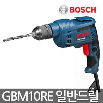 [보쉬] 전기드릴 GBM10RE 450W 키척10MM