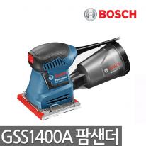 [보쉬] 사각샌더 GSS1400A (180W)