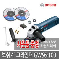 [보쉬] 4인치그라인더 4인치 GWS6-100 (연마석3장,카본2개,옵셋증정)
