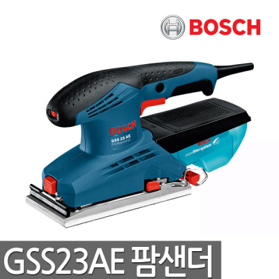 [보쉬] 전동샌더 GSS23AE 사각샌더(벨크로)