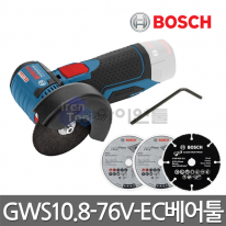 [보쉬] 소형그라인더 베어툴GWS10.8-76V-EC 3인치충전그라인더