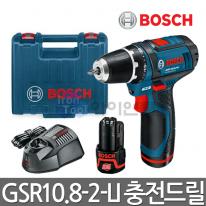 [보쉬] 충전드릴 GSR10.8-2-LI 2.0Ah 배터리2개