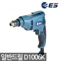 ES산전 전기드릴 D1006K 280W 모터 힘좋은 가정용드릴