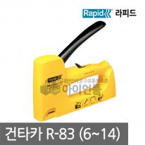 [라피드] 타카건 R-83 (6~14) 건축용레드,보드,포스트,압정붙히기