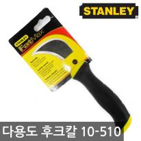 [스탠리] 다용도 후크칼 10-510 노끈절단 포장 안전칼