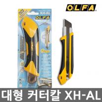 [올파] 고무그립 커터칼 XH-AL (25mm, 오트락기능)