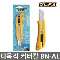 [올파] 다용도 커터칼 BN-AL (18mm,자동잠금)