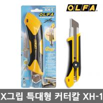 [올파] 특대형커터칼 XH-1(25mm 강력커팅)