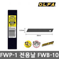 [올파] FWP-1 전용 칼날 FWB-10