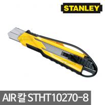 [스탠리] 신규칼 커터칼 에어칼 AIR칼 STHT10270-8 18MM