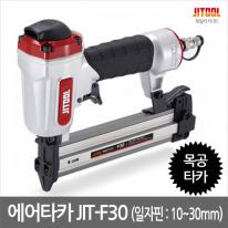 [제일타카] 에어타카 JIT-F30