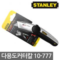 스탠리 안전다용도 커터칼 10-777 박스포장 안전칼