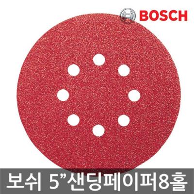 [보쉬] 5˝ 샌딩페이퍼 8홀(5매) GEX125-1AE용