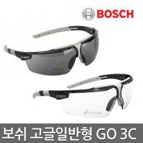 [보쉬] 보호안경 GO3C 독일산자외선차단