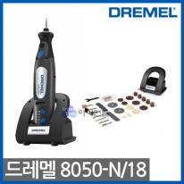 [드레멜] 마이크로 8050-N/18 충전로터리툴세트