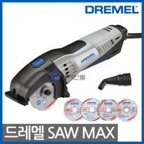 [드레멜] SM20-02 쏘맥스 SAW-MAX 4종 전용날포함