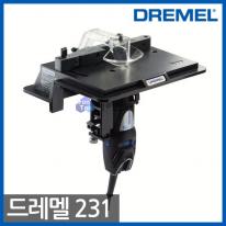 [드레멜] 231 쉐이핑 루팅선반 테이블 로터리툴 부착키트