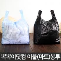 [뽁뽁이닷컴] 이불봉투 - 시장 봉지 마트 비닐 가게 봉다리 큰봉투 대봉투