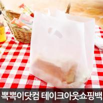 [뽁뽁이닷컴] 테이크아웃쇼핑백 - 도시락 봉투 빵가게 마트 비닐 봉지