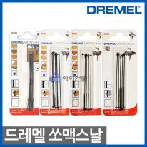 [드레멜] 모토쏘날 MS50/MS51/MS52/MS53 모토쏘용MS20-01