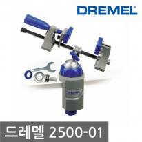 [드레멜] 다용도바이스 2500-01(=2500-55)