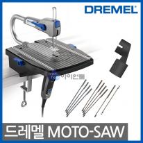 [드레멜] 모토쏘 MS20-01 MOTO-SAW