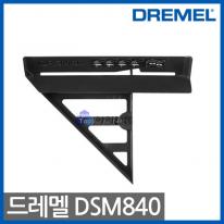 [드레멜] 절단가이드 DSM840(=SM840) 쏘맥스용SM20-02