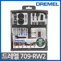 [드레멜] 110종 액세서리 키트 709-RW2