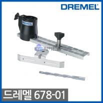[드레멜] 원형절단용가이드 678-01