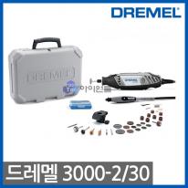 [드레멜] 로터리툴세트(다용도) 3000-2/30 조각기
