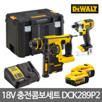 [디월트] 충전콤보세트(함마,임팩) DCK289P2 18V 5.0Ah