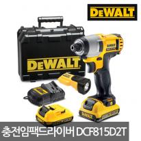 [디월트] 충전임팩드라이버+소형워크라이트 DCF815D2T 10.8V 2.0Ah
