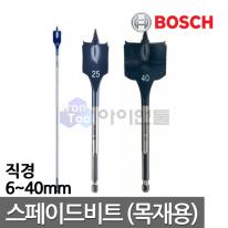 [보쉬] 스페이드 드릴비트 6~40mm