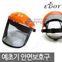 [이보트] 예초기 고급형 안면보호구