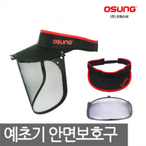 [오에스씨] 예초기 안면보호구 OSC-950S