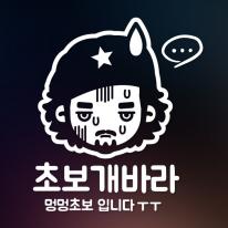 03초보개바라-남자